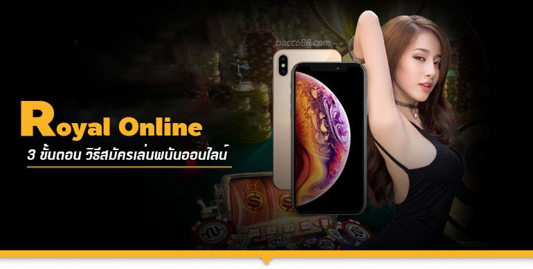 สมัคร royal online