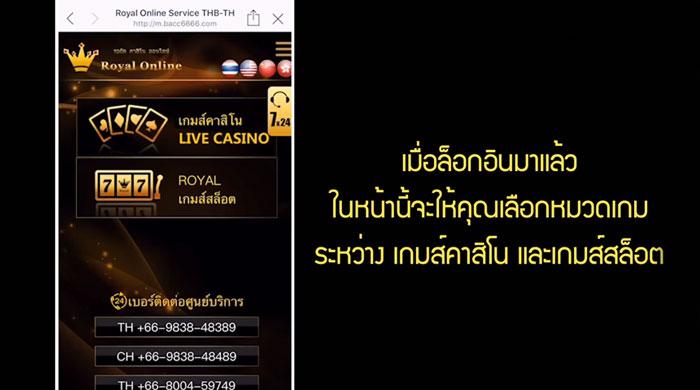 live Casino or royal Slot