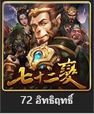 72 changes slot