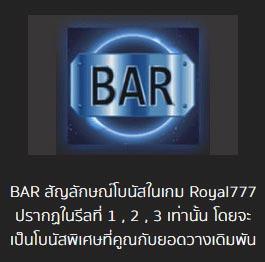BAR bonus symbol