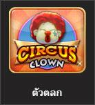 circus clown online