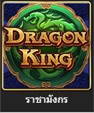 dragon king slot