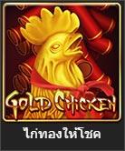 gold chicken slot games