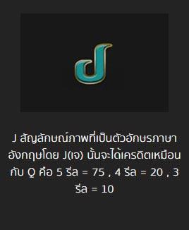 j symbol pharoah