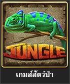 jungle slot