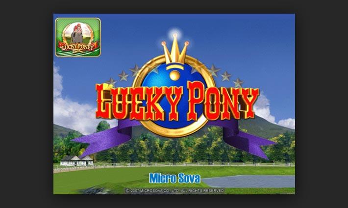 เกมแข่งม้าออนไลน์