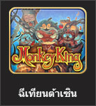 monkey king slot game
