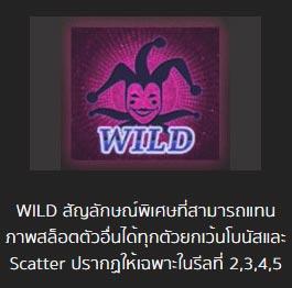 royal777 wild symbol