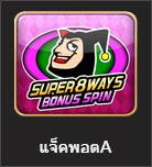 super 8 ways bonus spin games