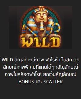 wild pharaoh gclub