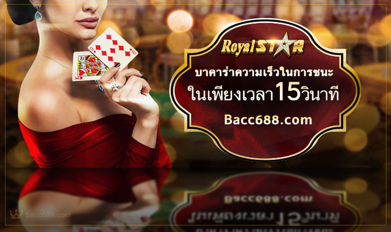 royal baccarat speed